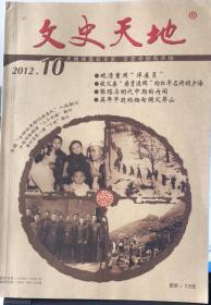 《文史天地》2012年第10期