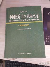 2005 中国医疗卫生机构名录 华东地区卷