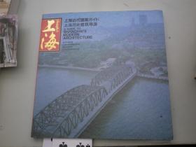 上海-上海近代建筑,上海历史建筑导游(中日英三语)