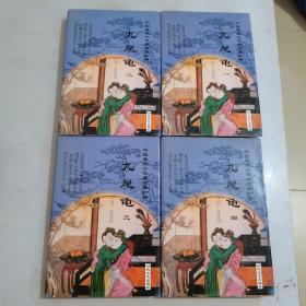 中国禁毁小说110部:九尾龟1-4册合售  精装本 【一本内页被撕裂,已用胶带修复,详情见图】