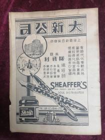 民国杂志广告页(浙江建业银行/蓝风牌香烟/大新公司)