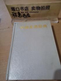 中国茶酒辞典【缺书衣】馆藏