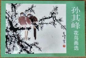 孙其峰花鸟画选(明信片10张)