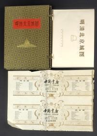 明清北京城图.