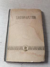 写电影剧本的几个问题,1959年软精装,夏衍 签名本