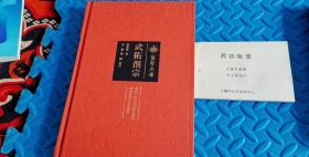 武术汇宗(精装正版,送作者原版《药功秘笈》)