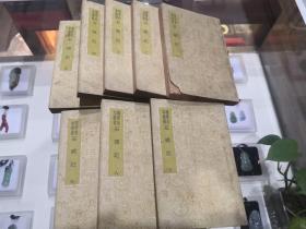 国学基本丛书《石头记》悼红轩原本120回八册全 商务印书馆1940年(书内夹图甚多)