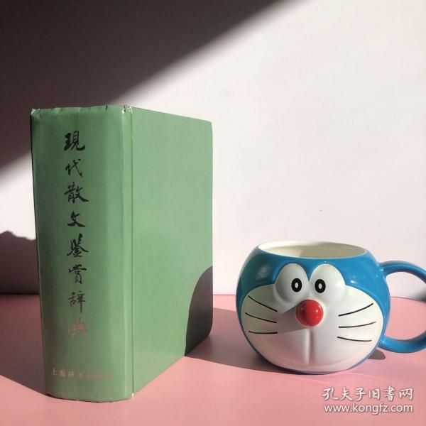 现代散文鉴赏辞典