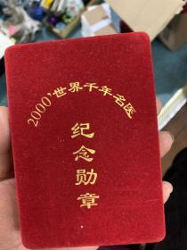 2000世界千年名医纪念勋章 纯铜制作表面镀真金