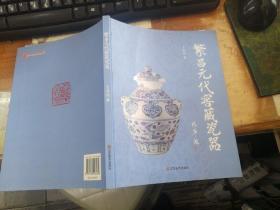 繁昌元代窑藏瓷器【王承旭签赠本】