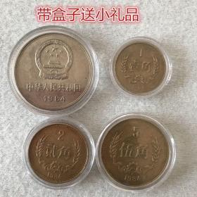 第三套人民币1984长城币 125角 1元硬币钱币收藏带盒子送小礼品特价,