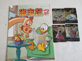 米老鼠2016年9月下(随刊附赠-超人鸭历险记  英雄卡:场景卡5、道具卡5、6、7)4枚闪卡!详见图