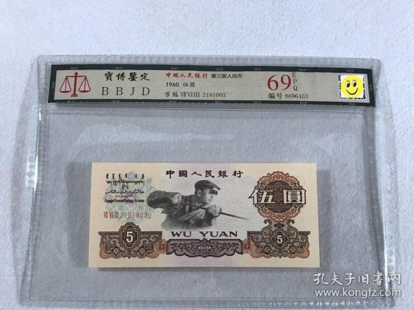 全新第三套人民币1960年5元 炼钢评级币币钱币收藏,