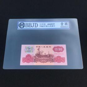 BBJD宝博鉴定评级币票样  第三套人民币拖拉机1元全新,