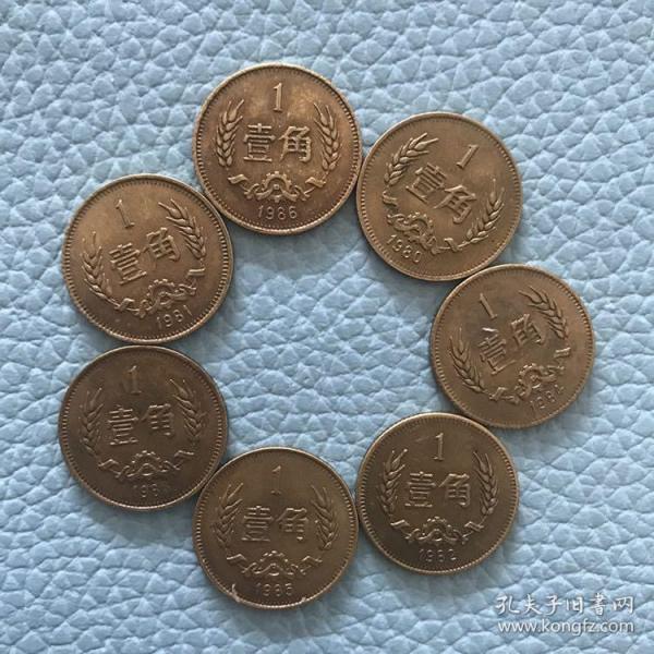第三套人民币壹角一角1角 长城币硬币 收藏钱币 收藏 七种年份全套