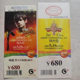 [周杰伦]动感地带2009世界巡回演唱会•泉州(门票一对)