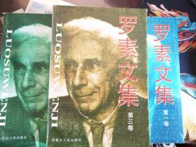 罗素文集(馆藏)