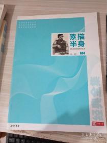全新经典全集系列丛书:素描半身