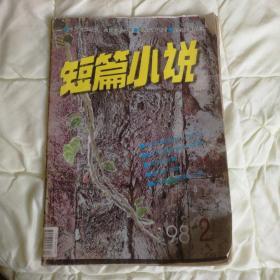 《短篇小说》1998年第2期