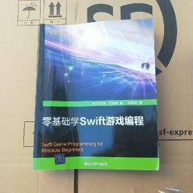 零基础学Swift游戏编程
