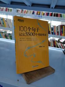 新东方100个句子记完5500个考研单词
