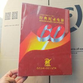 中央新闻记录电影制片厂 经典纪录电影1949-2009 DVD 全新未拆封 8开盒装