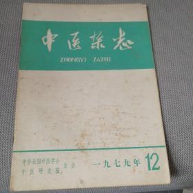 中医杂志1979年12期