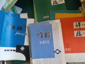 焊接 文革科技杂志1973年3本,1974年6本,1975年3本,1976年4本共16本焊接[试验研究、焊接工艺、焊接设备、生产经验,珍贵罕见批林批孔毛主席语录正版