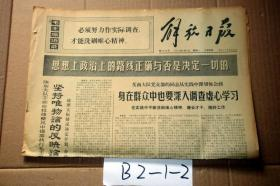 解放日报1972年6月5日   在实践中不断洗刷唯心精神.增长才干.搞好工作