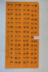 袁训东 国展精品书法 山东省书法家协会会员 172*86cm 品如图 序号2747