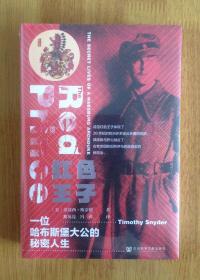 甲骨文丛书·红色王子:一位哈布斯堡大公的秘密人生(火焰版)