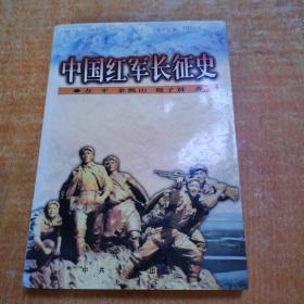 中国工农红军长征简史  力平签名本