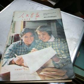 人民画报(1976.4)