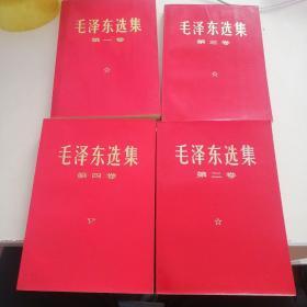毛泽东选集 红色塑料皮 软精装 1-4 四本书 一套全 60年代 最红的红宝书