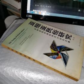 亚细亚民俗研究:亚细亚民俗国际学术大会论文集.第二集