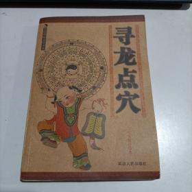 寻龙点穴(中国传统文化书系)