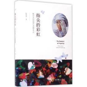 指尖的彩虹:程亚杰环球艺术朝圣记