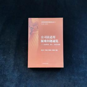 法律适用疑难问题通览丛书(1)·公司法适用疑难问题通览:法律原理、观点、实例及依据