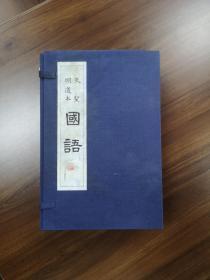 国语(套装共5册)/崇文书局版刻丛刊