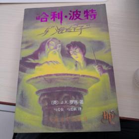 哈利波特与混血王子(1—8—4)