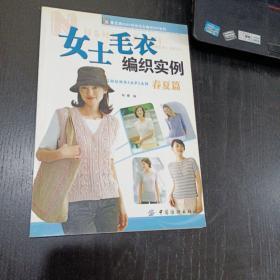 女士毛衣编织实例一春夏篇(平未翻,1版1次,库存书自然旧)