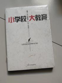 小学校大教育:北京名校长的思考与行动【未开封】