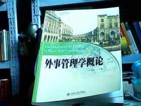 外事管理學概論/21世紀國際關系系列教材