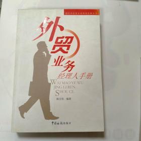 外贸业务经理人手册