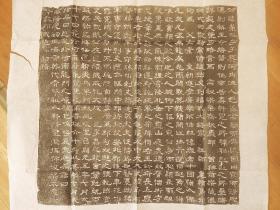 唐故〈司马崇敬〉墓志铭拓片 价240