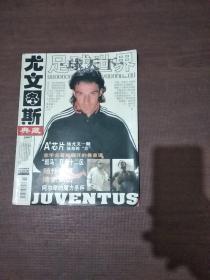 足球世界2007-10 尤文图斯典藏