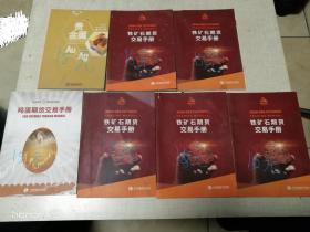铁矿石期货交易手册、鸡蛋期货交易手册、贵金属期货合约交易操作手册2018版