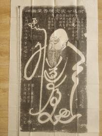 清代龙门石窟西山寿星石刻拓片 董策三  图笔 厄审      书 高98+52cm 价700