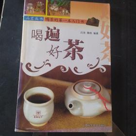 品茗丛书--喝遍好茶