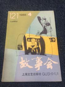 故事会(1988·4)